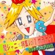 カラオケうたプリンス 無責任ヒーロー(オリジナルアーティスト:関ジャニ∞)[カラオケ]