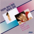 Various Artists イ・ソニ/チャンドク/チャンヒョン競唱