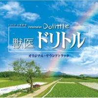 ドラマ「獣医ドリトル」サントラ 1001 -Piano-