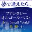 Takashi Mori/Takeshi Matsubara 夢で逢えたら。。。ファンタジー オルゴール ベスト[It's a Small World][星に願いを]