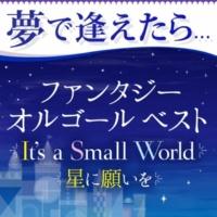 Takashi Mori/Takeshi Matsubara WHEN YOU BELIEVE