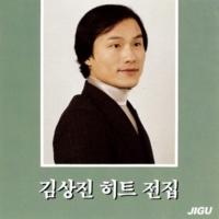 キム・サンジン 故郷の叔母さん(キム・サンジンヒット全集)