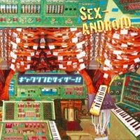 SEX-ANDROID サイザーロケンロー
