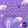 オルゴール・プリンセス オルゴールコレクション アニメソングス Vol.7