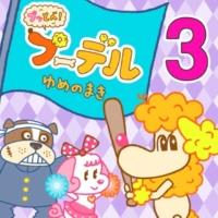 プーデル プッとべ!プーデル3 夢のまき (男性60秒)