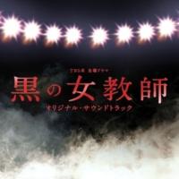 ドラマ「黒の女教師」サントラ After night comes the day