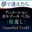 Takashi Mori/Takeshi Matsubara 夢で逢えたら。。。アニメーション オルゴール ベスト[桜流し][Beautiful World]