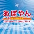 ドラマ「あぽやん」サントラ TBS系 木曜ドラマ9「あぽやん~走る国際空港」オリジナル・サウンドトラック