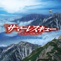 ドラマ「サマーレスキュー~天空の診療所」サントラ Perform an operation