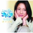 森川美穂 ブルーウォーター(21st century ver.)