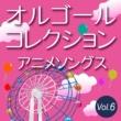 オルゴール・プリンセス オルゴールコレクション アニメソングス Vol.6