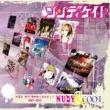 シンディケイト ベスト オブ ダサカッコイイっ!2007-2012 「NUDY&COOL」