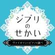 yuka.F ジブリのせかい~ヴァイオリンとピアノの調べ/YUKA