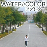 WATER//COLOR ラブレター