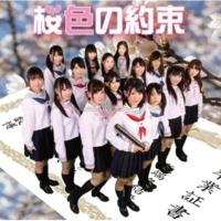 あかぎ団-AKAGIDAN- 桜色の約束-off vocal.ver.-