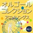 オルゴール・プリンセス オルゴールコレクション アニメソングス Vol.3