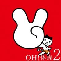 ケダマ OH! 体操2