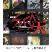 「劇場版 SPEC~天~」サントラ The Very Ending - Quiet light -