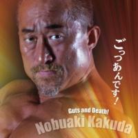 角田信朗 KIZUNA-UTA(オリジナル・カラオケ)