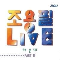 チョー・ヨンピル エピローグ(チョー・ヨンピル LIVE PARTII~海雲台~)  韓国語Ver. ライブ