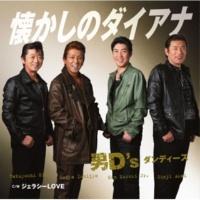 男D's ダンディーズ ジェラシーLOVE(オリジナル・カラオケ)