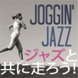 Various Artists Joggin' Jazz~ジャズと共に走ろう!