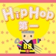 HipHop第一allstars HipHop第一
