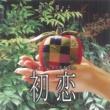 源川瑠々子 初恋 シリーズ「私の好きな詩」vol.1
