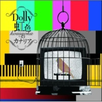 Dolly 虹色のカナリア