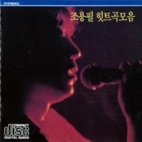 チョー・ヨンピル アジアの花火 韓国語Ver.