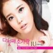 IU Telecinema Project Single With 19 (Nineteen)