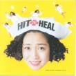 細川 ふみえ HIT&HEAL