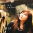 井上 昌己 愛してるII(Self-Cover 2013ver)
