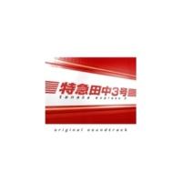 金曜ドラマ『特急田中3号』オリジナル・サウンドトラック 田中クリーニング店