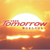 ドラマ「Tomorrow」サントラ Beaufort Scale No.1