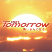 ドラマ「Tomorrow」サントラ Let Me Touch The Wind