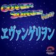CRA COVER SONGS vol47 ヱヴァンゲリヲン
