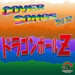 CRA COVER SONGS Vol.45 ドラゴンボールZ