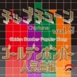 CRA チップチューン Vol.9 ゴールデンボンバー人気曲編