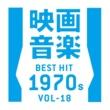 The Starlite Orchestra & Singers 映音ベストヒット1970年代VOL-18