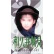 和久井映見 マイ・ロンリィ・グッバイ・クラブ