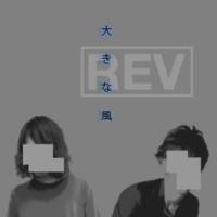 REV inc 大きな風 -2011REV Mix-