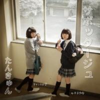 たんきゅん 私立櫻梅女子中学校校歌