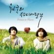 Various Artists 天国への郵便配達人 Original Soundtrack