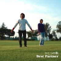 Best Partner はなればなれ