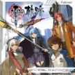 Falcom Sound Team jdk 英雄伝説 零の軌跡 Evolution オリジナルサウンドトラック[Disc1]