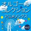 オルゴール・プリンセス オルゴールコレクション アニメソングス Vol.2