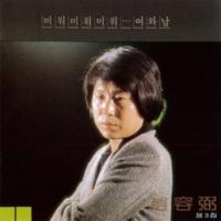 チョー・ヨンピル 女と男(韓国Ver.)
