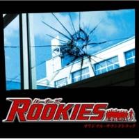 ドラマ「ROOKIES」サントラ ROOKIES 夕陽のトランペット