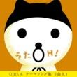 ケダマ OH!くんテーマソング集Vol.1